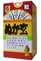 杉食 ぬか玄 粒 (250mg×560粒)×3個セット