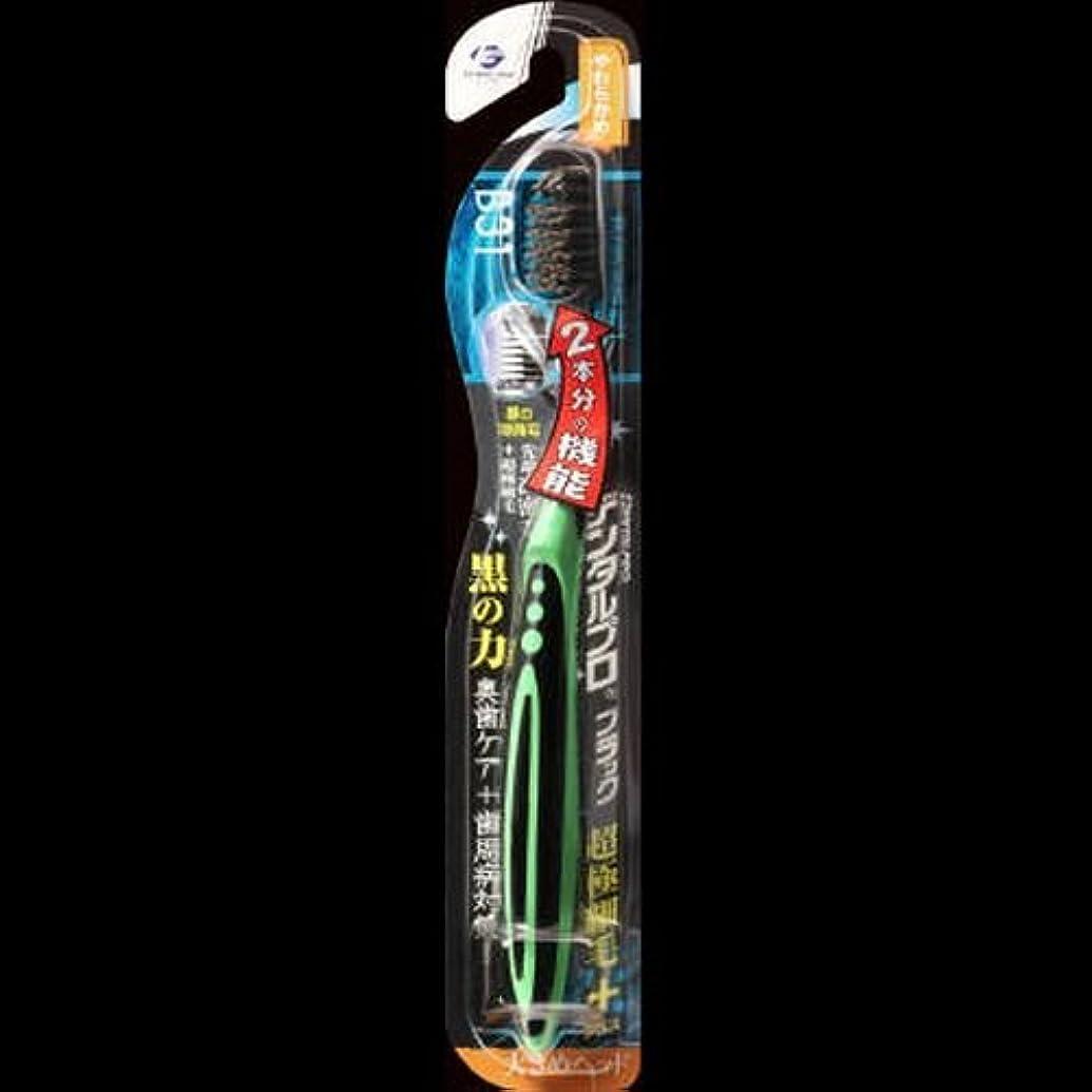 クラウンボトルネック切るデンタルプロ ブラック超極細大H やわらか ×2セット
