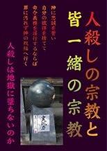 仏教パンフシリーズ4・人殺しの宗教と皆一緒の宗教