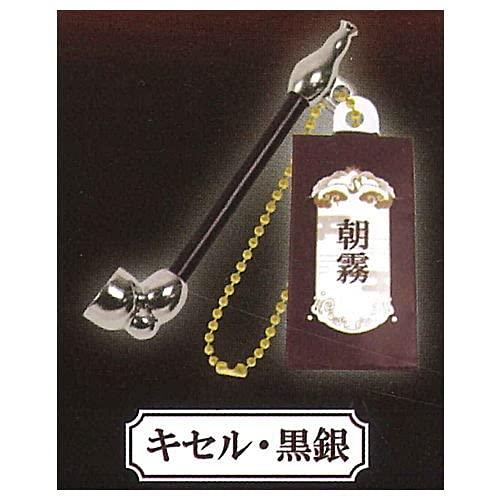 パイプ&キセルマスコットBC4 [5.キセル・黒銀](単品) ガチャガチャ カプセルトイ