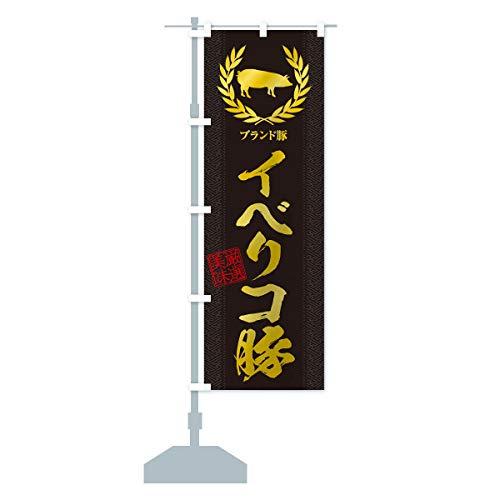 ブランド豚/イベリコ豚 のぼり旗(レギュラー60x180cm 左チチ 標準)