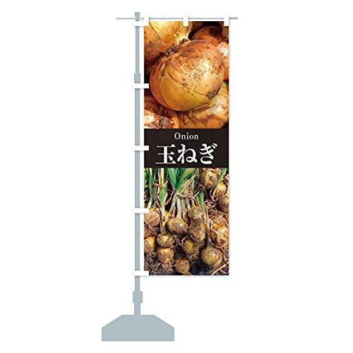 玉ねぎ のぼり旗 サイズ選べます(ジャンボ90x270cm 左チチ)