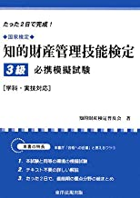 Intellectual Property Management Skills Test tertiary indispensable practice test - Department-practical support (2009) IS...