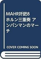 MAHR−8 ホルン三重奏 アンパンマンのマーチ