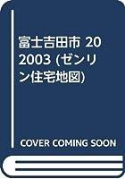 富士吉田市 202003 (ゼンリン住宅地図)