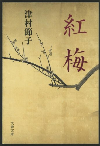 紅梅 (文春文庫)