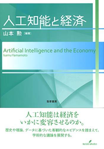 人工知能と経済