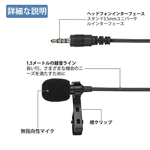 クリップマイクコンデンサーマイクピンマイク高音質ミニマイククリップ付きミニスマホマイクiPhone/iPad/Androidなど機器PCにも対応3.5mmプラグ1.5mケーブル
