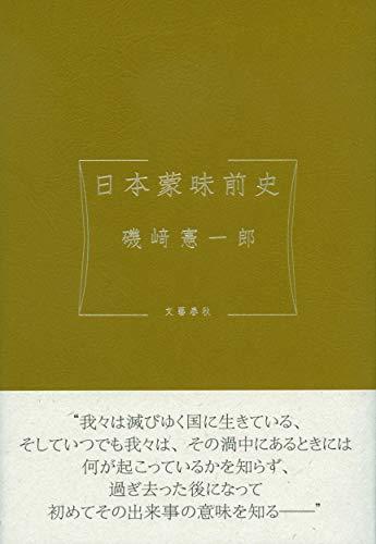 日本蒙昧前史 / 磯崎 憲一郎