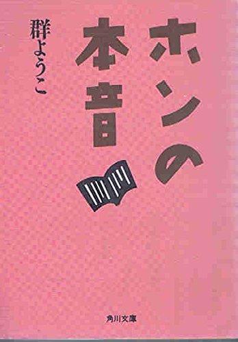 ホンの本音 (角川文庫)