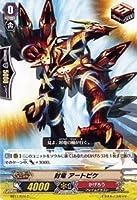 カードファイト!!ヴァンガード[ヴァンガード] 封竜 アートピケ [封竜解放] 収録カード