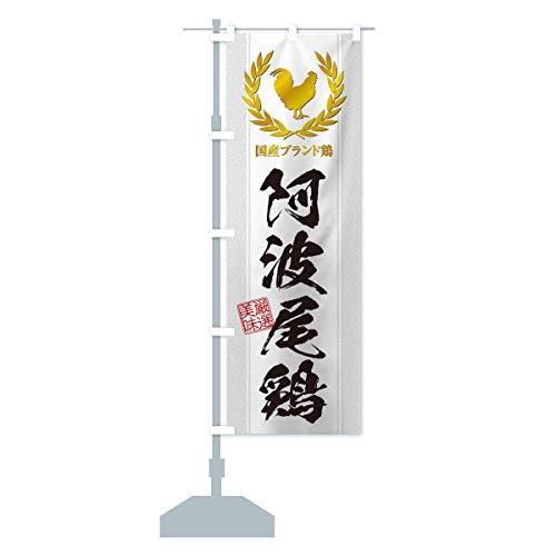 ブランド鶏/阿波尾鶏 のぼり旗 サイズ選べます(スリム45x180cm 左チチ)