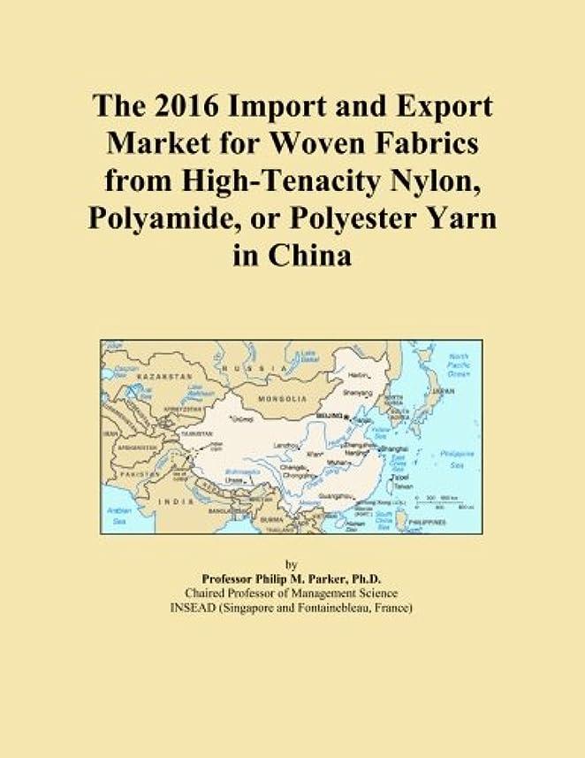 シェルター羊クラウドThe 2016 Import and Export Market for Woven Fabrics from High-Tenacity Nylon, Polyamide, or Polyester Yarn in China