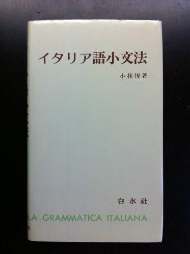 イタリア語小文法の詳細を見る