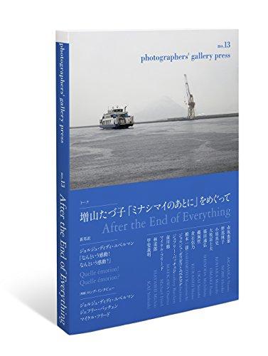 photographers' gallery press no.13の詳細を見る