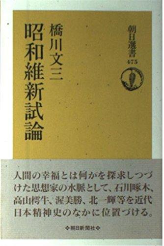 昭和維新試論 (朝日選書)の詳細を見る