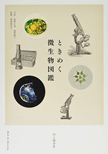 ときめく微生物図鑑 (ときめく図鑑 Book for Discovery)