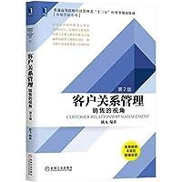 客户关系管理:销售的视角 第2版