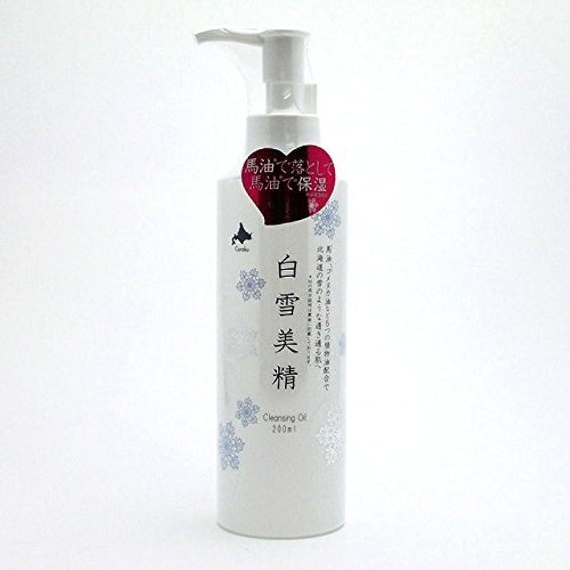 最後の化学薬品食用Coroku 白雪美精 クレンジングオイル 200ml