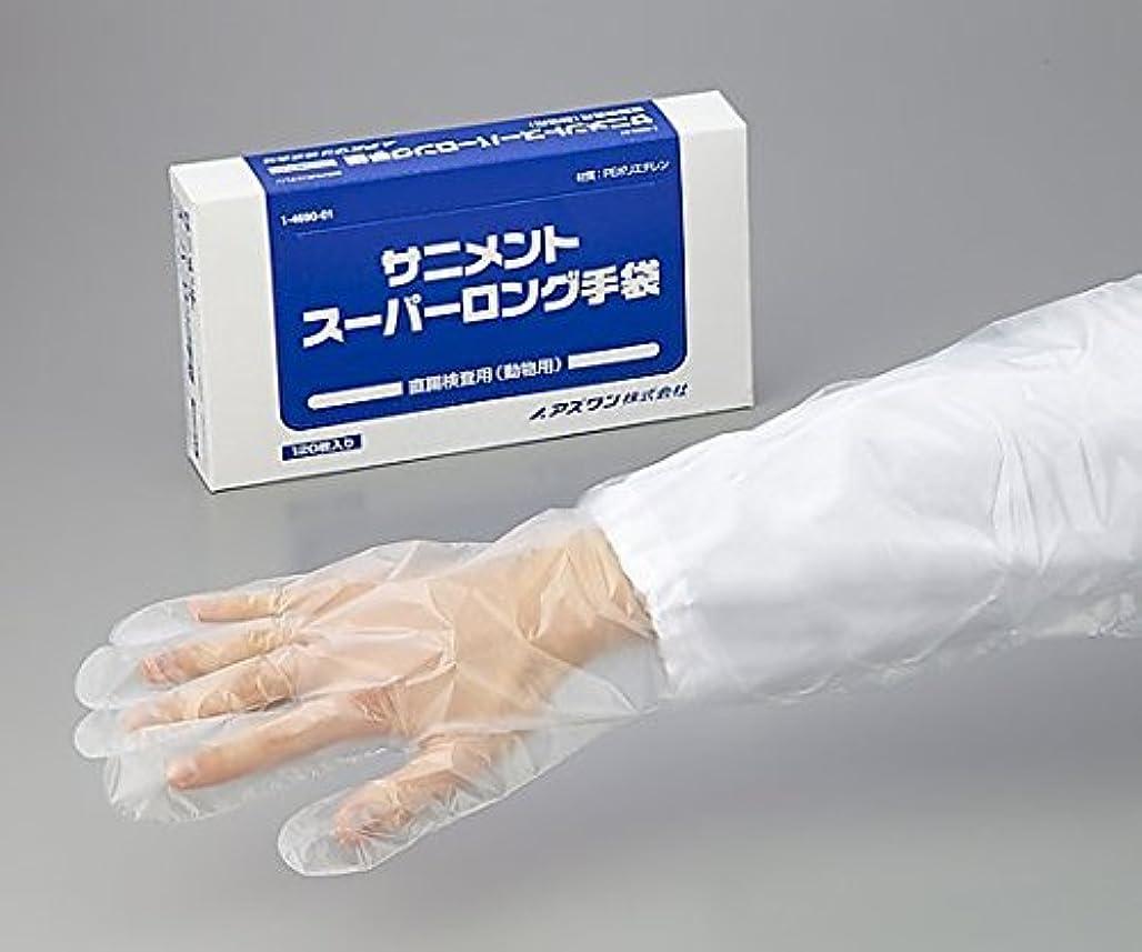 ゴネリル個人タクシーアズワン1-4690-01サニメントスーパーロング手袋120枚入り