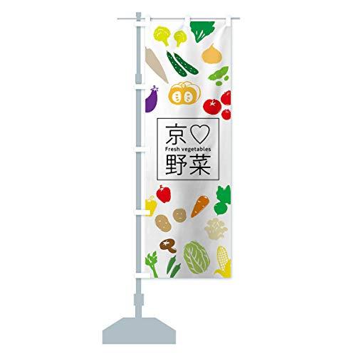 京野菜 のぼり旗 サイズ選べます(ショート60x150cm 左チチ)