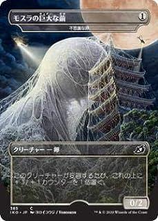 マジックザギャザリング IKO JP 385 モスラの巨大な繭/不思議な卵 (日本語版 コモン) イコリア:巨獣の棲処 Ikoria: Lair of Behemoths