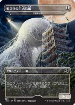 イコリア [イコリア:巨獣の棲処] 注目のカード