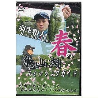 DVD 羽生和人 春の亀山湖ガイド