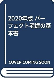 2020年版 パーフェクト宅建の基本書