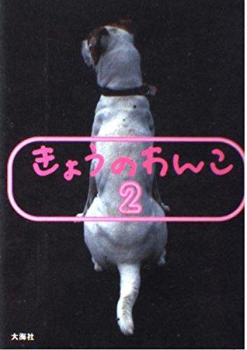きょうのわんこ〈2〉の詳細を見る