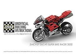 [山崎 隆]の0937 アンオフィシャル・ブロック組み立てガイドブック, Z-MCY-07 DUCATI SUPER BIKE RACER 2002 0937 UNOFFICIAL BUILDING INSTRUCTIONS