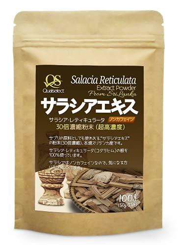 Qualselect サラシアエキス 粉末 [ 超高濃度 / 30倍濃縮 ] 100g ( サプリ 約18カ月分相当量) ノンカフェイン サラシア茶 サラシア