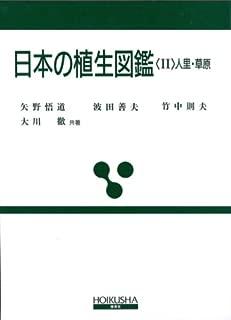 日本の植生図鑑 (2) (保育社の原色図鑑)