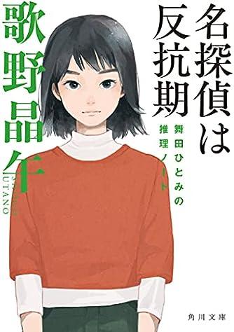 名探偵は反抗期 舞田ひとみの推理ノート (角川文庫)