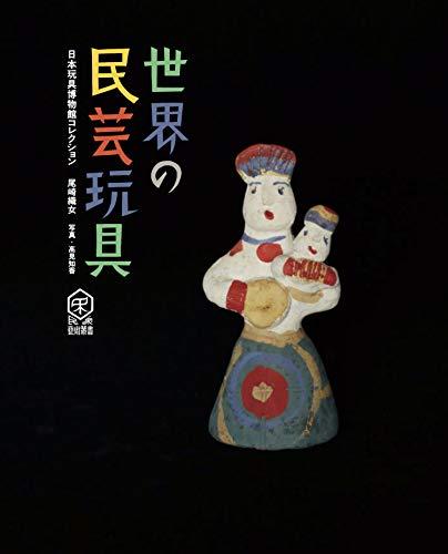 世界の民芸玩具: 日本玩具博物館コレクション (民衆芸術叢書)の詳細を見る