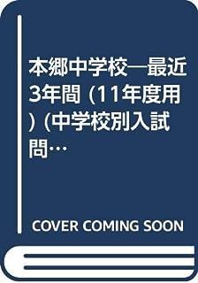 本郷中学校―最近3年間 (11年度用) (中学校別入試問題集シリーズ (M8★))