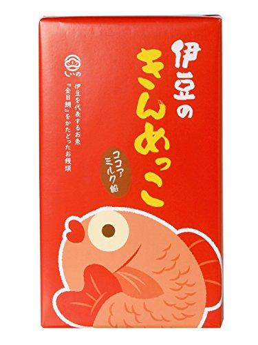 しいの食品 伊豆のきんめっこ(ココアミルク餡) 10個 まんじゅう お菓子 お土産