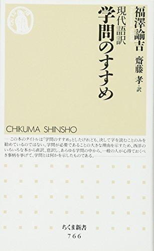 学問のすすめ 現代語訳 (ちくま新書)