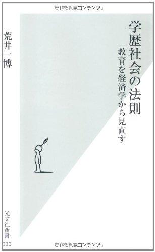 学歴社会の法則   教育を経済学から見直す (光文社新書)