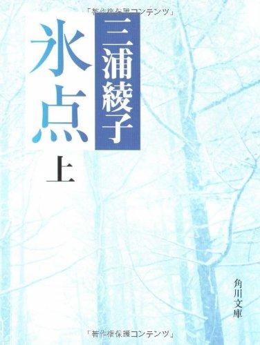氷点 (上) (角川文庫 (5025))