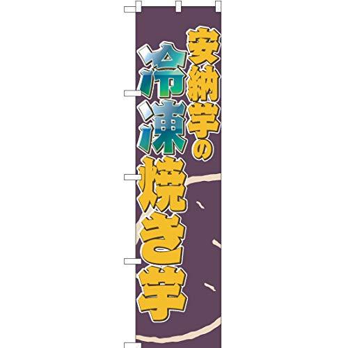 【2枚セット】のぼり 安納芋の冷凍焼き芋 No.YNS-1926 (三巻縫製 補強済み)