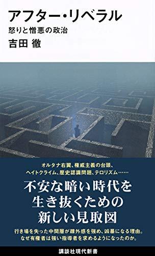 アフター・リベラル 怒りと憎悪の政治 (講談社現代新書)