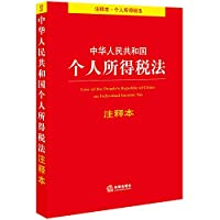 Individual Income Tax Law of People's Republic of China this comment(Chinese Edition)