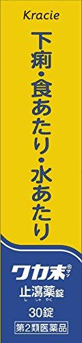 【第2類医薬品】ワカ末止瀉薬錠30錠