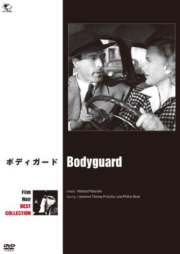 ボディガード [DVD] - ローレンス・ティアニー, リチャード・フライシャー