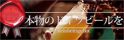 アレフ『小樽ビールノンアルコールビールブラック0.00%』
