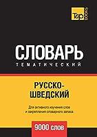 Русско-шведский тематический словарь 9000 сл&#