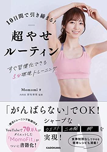 画像12: 【Momomi ももみ】人気YouTuber のダイエット法「超やせルーティン」全身が引き締まる 5分燃焼トレーニング