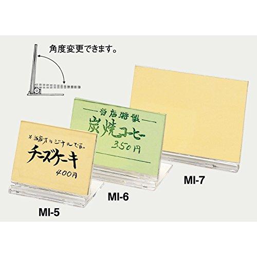 プライス立て 【MI-7】 [シンビ カードスタンド カード立て プライス立て 値札]