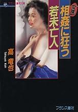 女医・相姦に狂う若未亡人 (フランス書院文庫)
